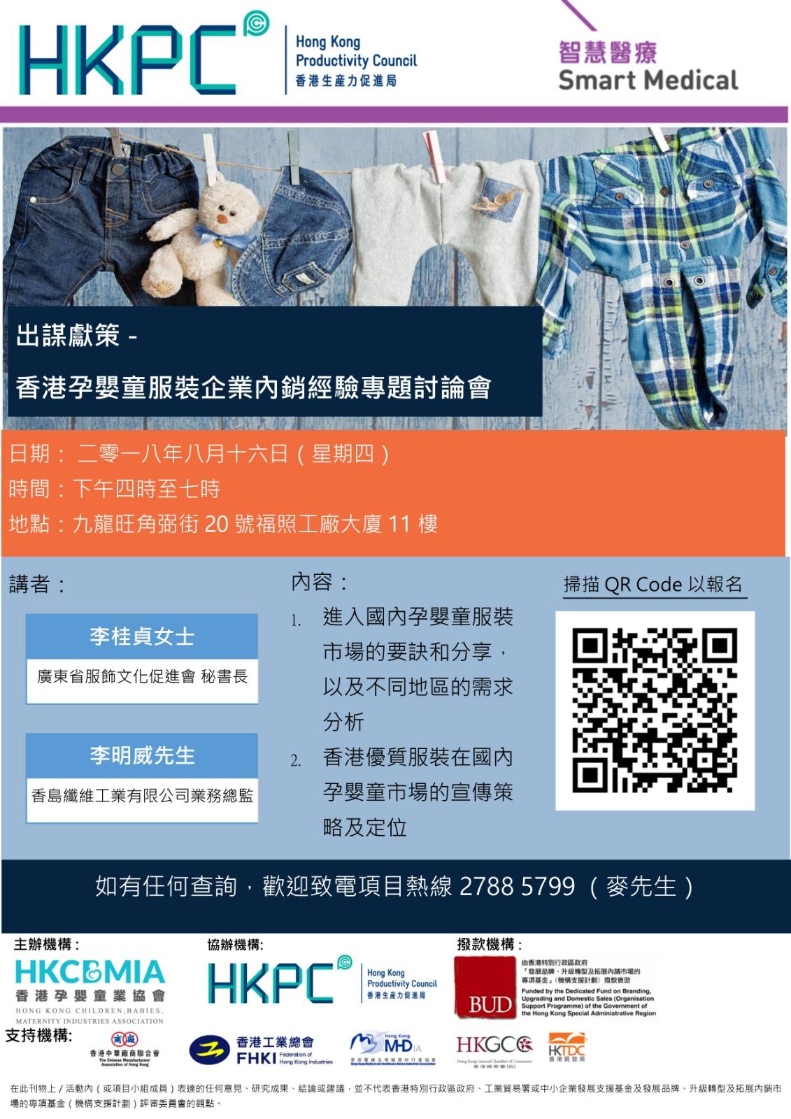 出謀獻策 – 香港孕嬰童服裝企業內銷經驗分享會