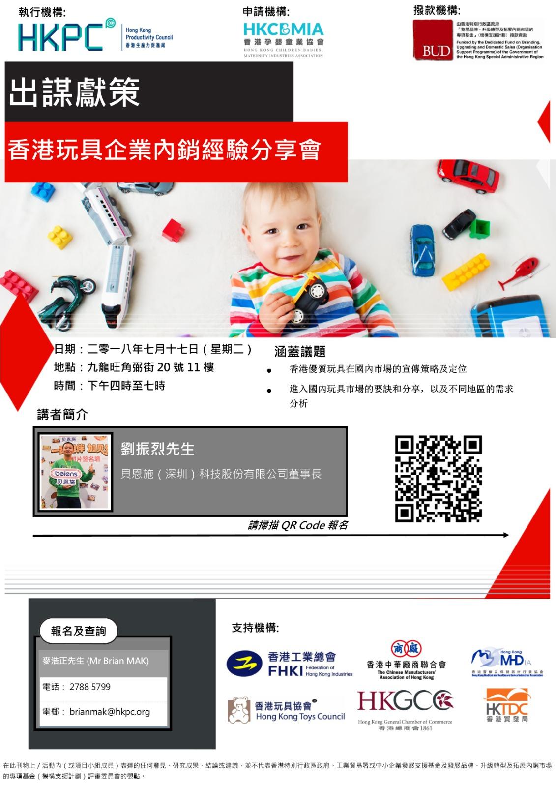 出謀獻策 – 香港玩具企業內銷經驗分享會