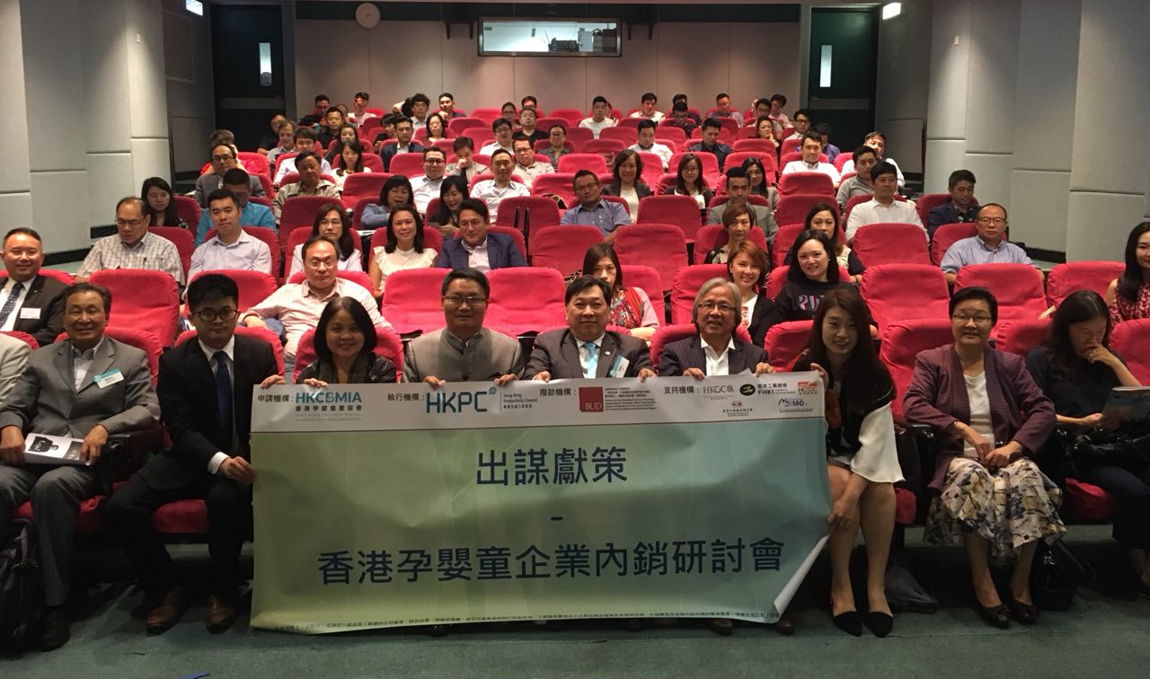 Suggestions – Seminar on the domestic sales experience of Hong Kong maternity, infant and child enterprises