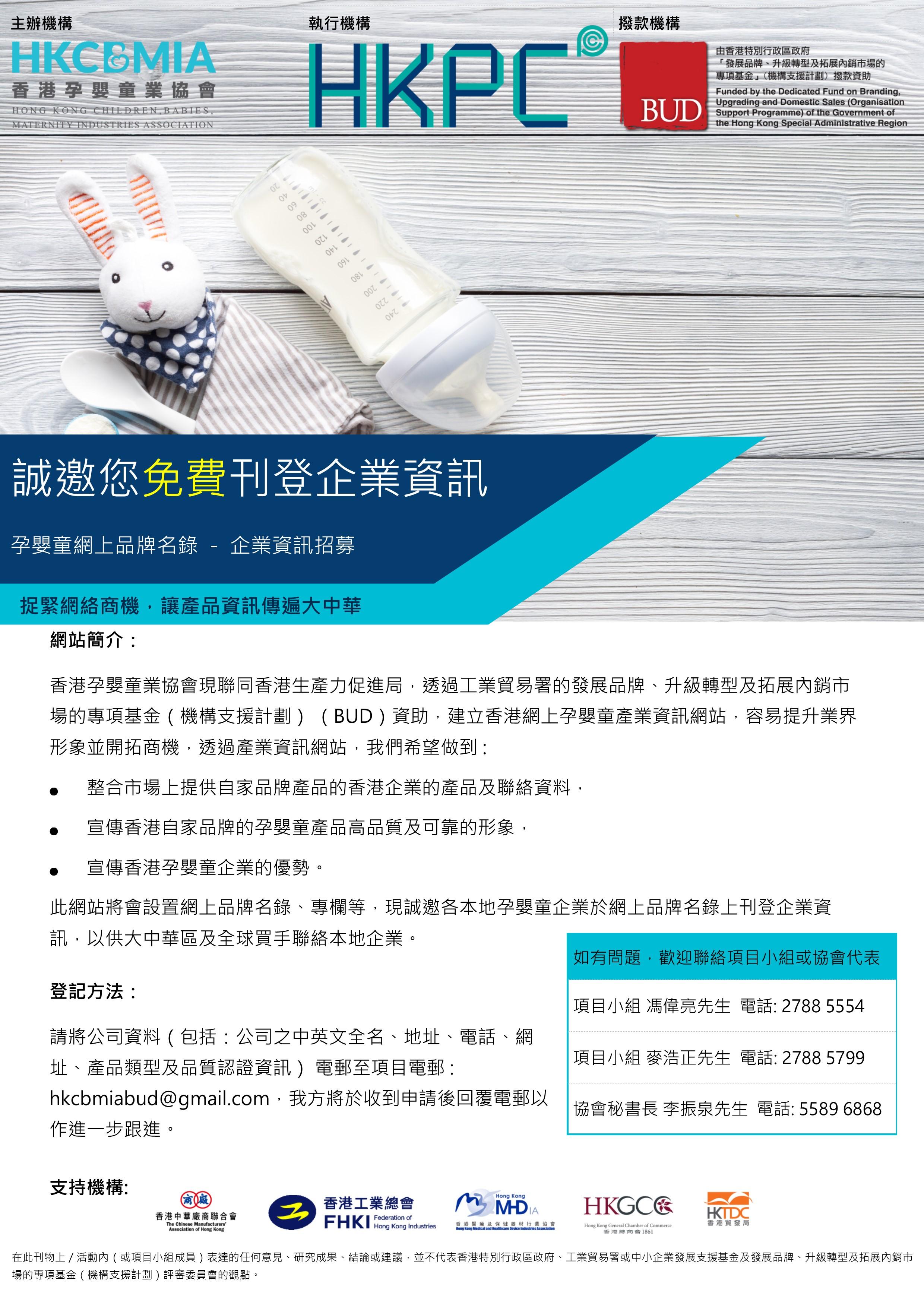 香港孕嬰童業網上資料庫-歡迎各公司刊登資料